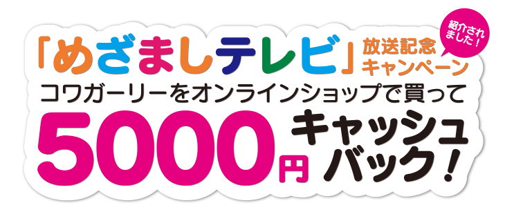 コワガーリー5000円キャッシュバックキャンペーン