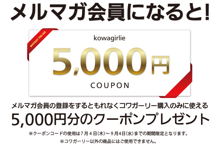 cont_5000coupon