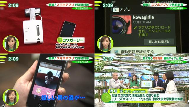 アゲるTV画像