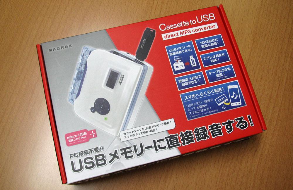 カセットtoUSB 表パッケージ