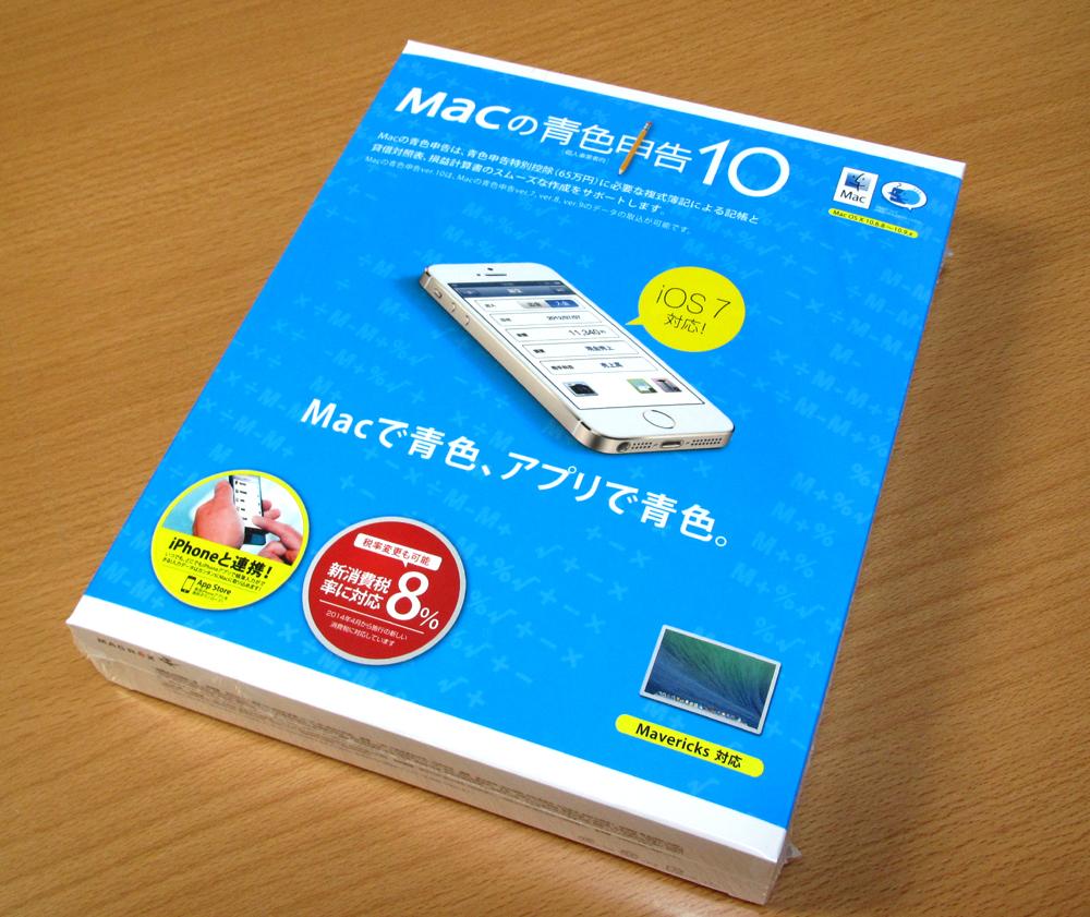 Macの青色申告10パッケージ