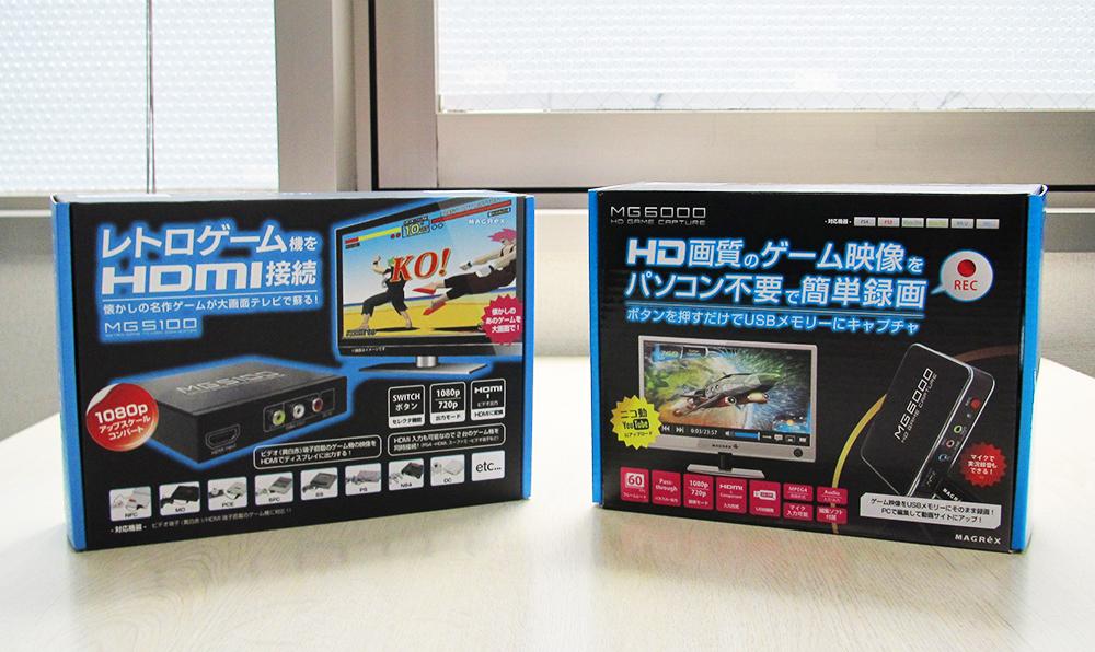 MG5100とMG6000パッケージ