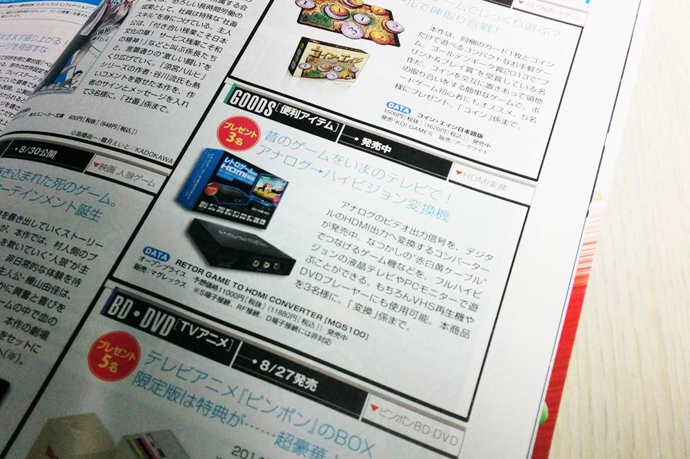 ファミ通掲載MG5100