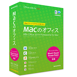 MacユーザーのためのOfficeソフト
