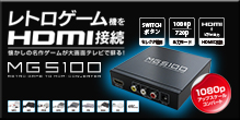 懐かしの名作ゲーム機が大画面でよみがえる! MG5100
