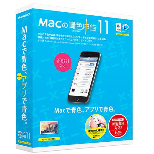 Macの青色申告ver.11