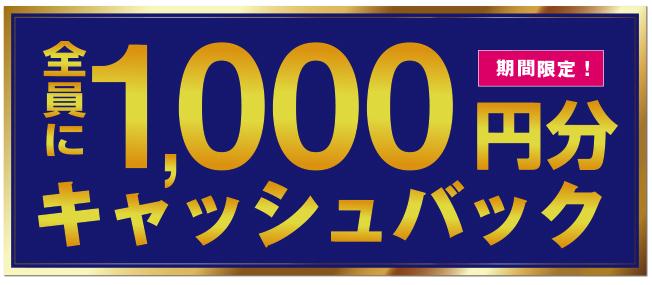 期間限定!全員に1,000円キャッシュバック!