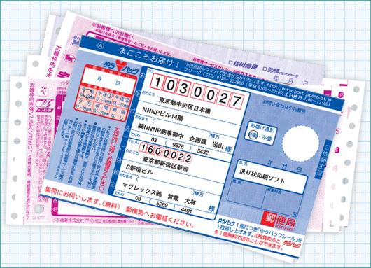 佐川 伝票 印刷