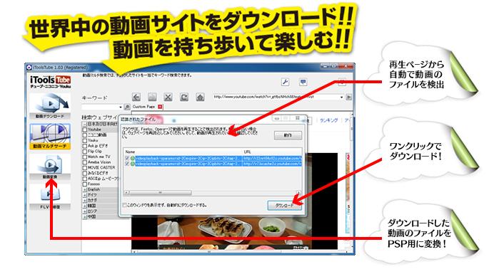 動画ダウンロードサイト - 動画ダウンロード保存方法